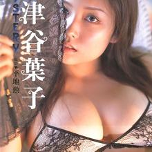Yoko Mitsuya - Picture 1