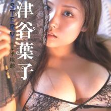 Yoko Mitsuya - Picture 2